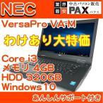 ショッピング中古 中古 ノートパソコン NEC N94Aw わけあり特価 無線LAN対応 VersaPro VA-M (Core i3 2.5GHz 4GB 320GB DVDマルチ Windows10 Professional 64bit)