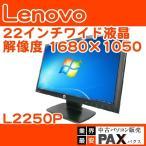ショッピング中古 中古液晶モニター LCD22-L03 Lenovo L2250p 22インチワイド液晶 / 1680×1050