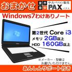 ショッピング中古 中古 ノートパソコン わけあり大特価 無線LAN対応 X52Aw 第2世代Core i3 Windows7機種問わずノートパソコン