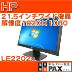 ショッピング中古 中古液晶モニタ LCD22-H04 HP LE2202X 21.5インチワイド液晶 / 1920×1080