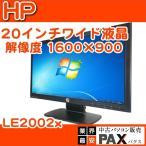 ショッピング中古 中古液晶モニタ LCD20-H03 HP LE2002x 20インチワイド液晶ディスプレイ 解像度 1600×900
