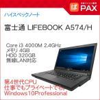 ショッピング中古 中古パソコン F118A 無線LAN対応 富士通 LIFEBOOK A574/H (Core i3 4000M 2.4GHz 4GB 320GB DVDマルチ Windows10 Pro 64bit)