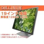 中古液晶モニター LCD19-D04 DELL製限定 19インチ液晶 型番問わず / 解像度 1280×1024