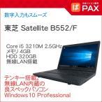 中古パソコン T41AX 東芝 dynabook Satellite B552/F (Core i5 3210M 2.5GHz 4GB 320GB DVDマルチ Windows10 Professional 64bit)