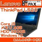 ショッピング中古 中古 ノートパソコン  Lenovo X62A  Lenovo ThinkPad L520 (Core i5 2520M 2.5GHz 4GB 320GB DVDマルチ Windows10 Professional 64bit)