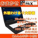 ショッピング中古 中古 ノートパソコン X60Aw 外観わけあり 無線LAN対応 第2世代Core i3 Windows10 機種問わずノートパソコン