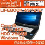ショッピング中古 中古 ノートパソコン 富士通 F101AX 無線LAN対応 LIFEBOOK A572/E (Core i5 3320M 2.6GHz 4GB 250GB DVDマルチ Windows 10 Pro 64bit)