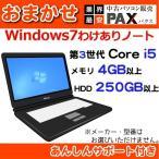 中古 ノートパソコン X58Aw わけあり大特価 無線LAN対応 第3世代Core i5 Windows7機種問わずノートパソコン (Core i5 4GB 250GB DVD-ROM)