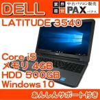 ショッピング中古 中古パソコン D23A DELL LATITUDE 3540 (Core i5 4200U 1.6GHz 4GB 500GB DVDマルチ Windows10 Professional 64bit)
