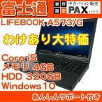ショッピング中古 中古 ノートパソコン 15インチ 富士通 F124Aw LIFEBOOK A573/G (Core i5 3340M 2.7GHz 4GB 320GB DVD-ROM Windows10 Pro 64bit)