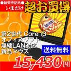 中古 ノートパソコン R36Aw お買い得 中古ノートパソコン Windows7 Core i3 メーカー・機種おまかせ ノートパソコン