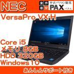 ショッピング中古 中古 ノートパソコン NEC N113A 15インチ 無線LAN対応 VK25TX-H (Core i5 4200M 2.5GHz 8GB 320GB DVDマルチ Windows10 Professional 64bit)