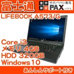 ショッピング中古 中古 ノートパソコン 富士通 F131A LIFEBOOK A573/G (Core i3 3120M 2.5GHz 4GB 320GB DVD-ROM Windows10 Pro 64bit)