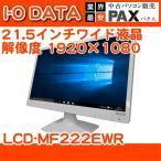 ショッピング中古 中古 液晶モニタ LCD22W-I04 IODATA 21.5インチワイド液晶  LCD-MF222EWR / 解像度1920×1080