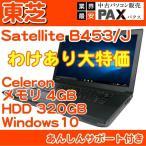 ショッピング中古 中古 ノートパソコン 東芝 15インチ わけあり特価 T47Aw dynabook Satellite B453/J (Celeron 1005M 1.9GHz 4GB 320GB DVD-ROM Windows10 Professional 64bit)