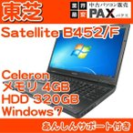 中古 ノートパソコン 15インチ テンキー搭載 東芝 T46A dynabook Satellite B452/F (Celeron 1.7GHz 4GB 320GB DVD-ROM Windows7 Professional 64bit)