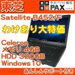 中古 ノートパソコン テンキー搭載 東芝 T46Aw dynabook Satellite B452/F (Celeron 1.7GHz 4GB 320GB DVD-ROM Windows7 Professional 64bit)