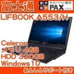 ショッピング中古 中古 ノートパソコン 富士通 無線LAN対応 F136A LIFEBOOK A553/H (Celeron 1000M 1.8GHz 4GB 320GB DVD-ROM Windows10 Professional 64bit)