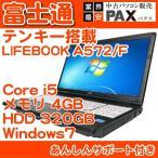 ショッピング中古 中古 ノートパソコン 富士通 テンキー搭載 F128A LIFEBOOK A572/F (Core i5 3320M 2.6GHz 4GB 320GB DVDマルチ Windows7 Professional)