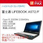 ショッピング中古 中古 ノートパソコン 富士通 テンキー搭載 F128AX LIFEBOOK A572/F (Core i5 3320M 2.6GHz 4GB 320GB DVDマルチ Windows10 Professional)