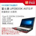 ショッピング中古 中古 ノートパソコン 富士通 テンキー搭載 外観わけあり F128AXw LIFEBOOK A572/F (Core i5 3320M 2.6GHz 4GB 320GB DVDマルチ Windows10 Pro)