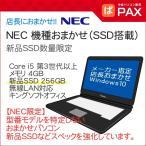 中古 ノートパソコン 15インチ 第3世代Core i5 新品SSD 256GB Office付き Windows10 NEC
