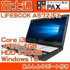 ショッピング中古 中古 ノートパソコン 富士通 テンキー搭載 F132A LIFEBOOK A572/FX (Core i3 3110M 2.4GHz 4GB 320GB DVDマルチ Windows10 Pro 64bit)