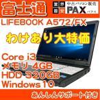 ショッピング中古 中古 ノートパソコン 富士通 わけあり特価 テンキー搭載 F132Aw LIFEBOOK A572/FX (Core i3 3110M 2.4GHz 4GB 320GB DVDマルチ Windows10 Pro 64bit)