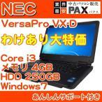 中古 ノートパソコン NEC N110Aw わけあり特価 無線LAN対応 VersaPro VK22L/X-D (Core i3 2330M 2.2GHz 4GB 250GB DVD-ROM Windows7 Pro 64bit)