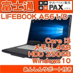 ショッピング中古 中古 ノートパソコン 富士通 F133AX LIFEBOOK A561/D (Core i3 2330M 2.2GHz 4GB 250GB DVD-ROM Windows10 Professional 64bit)