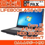 ショッピング中古 中古 ノートパソコン 富士通 F133A LIFEBOOK A561/D (Core i3 2330M 2.2GHz 4GB 250GB DVD-ROM Windows7 Professional)