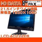 中古 液晶モニタ LCD22-I02 I-O DATA LCD-AD222EB 21.5インチワイド液晶 / 解像度 1920×1080 フルHD