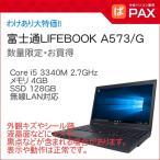 中古 ノートパソコン SSD搭載 富士通 F135A 無線LAN対応 LIFEBOOK A573/G  (Core i5 3340M 2.7GHz 4GB 128GB DVD-ROM Windows10 Pro 64bit)
