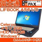 ショッピング中古 中古 ノートパソコン 15インチ 富士通 F137A LIFEBOOK A561/D (Celeron 1.6GHz 2GB 250GB DVDマルチ Windows7 Professional 32bit)