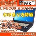 ショッピング中古 中古 ノートパソコン 15インチ 富士通 F137Aw LIFEBOOK A561/D (Celeron 1.6GHz 2GB 250GB DVDマルチ Windows7 Professional 32bit)