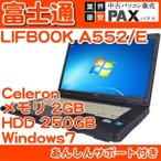 ショッピング中古 中古 ノートパソコン 15インチ 富士通 F141A LIFEBOOK A552/E (Celeron 1.8GHz 2GB 250GB DVDマルチ Windows7 Professional 32bit)