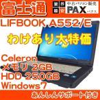 ショッピング中古 中古 ノートパソコン 15インチ 富士通 F141Aw LIFEBOOK A552/E (Celeron 1.8GHz 2GB 250GB DVDマルチ Windows7 Professional 32bit)