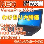 中古 ノートパソコン NEC 15インチ N115Aw 外観わけあり 無線LAN対応 VK23E/A-C (Celeron 2.3GHz 2GB 250GB DVD-ROM Windows7 Pro 32bit)