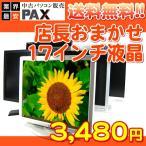 LCD17-SEC 17インチ液晶ディスプレイ機種問わず(解像度 1280×1024)