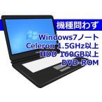 ショッピング中古 中古 ノートパソコン Windows7 おすすめノートパソコン X36A (Celeron 1.6GHz〜 2GB 160GB DVD-ROM以上)