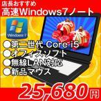 中古 ノートパソコン  R55A Windows7 店長おすすめ Core i5 機種問わずノートパソコン WLAN対応