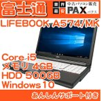 ショッピング中古 中古パソコン F111A 富士通 LIFEBOOK A574/MX (Core i5 4310M 2.7GHz 4GB 500GB DVDマルチ Windows10 Professional 64bit)