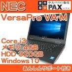 ショッピング中古 中古パソコン N94A 無線LAN対応 NEC VersaPro VA-M (Core i3 2.5GHz 4GB 320GB DVDマルチ Windows10 Professional 64bit)