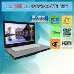 ショッピング中古 中古 ノートパソコン  中古パソコン 第2世代 Core i5搭載 FUJITSU FMV-E741/D Corei5/4GB/ 250GB/無線/DVDマルチ/Windows7