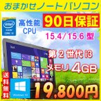 ショッピング中古 中古 ノートパソコン 性能バツグン メモリ 4GB 新品500GB 店長おまかせ Window10 パソコン Core i3搭載 無線 DVDマルチ 無線マウス付き
