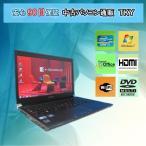 中古パソコン 中古ノートパソコン 薄い 携帯便利 TOSHIBA dynabook RX3 Core i5 4GBメモリ 160GB 無線 DVDマルチ Windows7