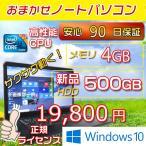 ショッピング中古 中古 ノートパソコン  中古パソコン 新品マウスプレゼント 新品HDD 500GBまたは新品SSD 128GB搭載 おまかせ  Windows7  Core i3/2GB/無線/マルチ