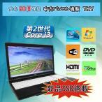 ショッピング中古 中古パソコン 中古ノートパソコン 新品SSD搭載 テンキー付き 第2世代 Core i3搭載 FUJITSU A561/C 2GB/SSD 120GB/DVDドライブ/Windows7
