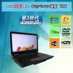 中古パソコン 中古ノートパソコン 第3世代 Core i5搭載 SSD搭載 NEC VersaPro VX-E  4GB/SSD 128GB/無線LAN内蔵/マルチ/Windows7