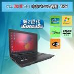 中古 ノートパソコン  中古パソコン TOSHIBA  B551/C/第2世代 Core i5 /2GB/250GB/無線/DVDドライブ/Windows7